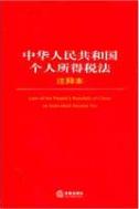 《中华人民共和国个人所得税法注释本》