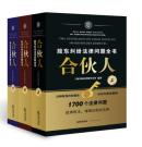 合伙人——股东纠纷法律问题全书
