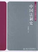 中国法制史/普通高等教育精编法学教材