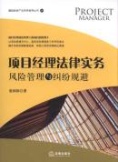 项目经理法律实务:风险管理与纠纷规避/建筑房地产法实务指导丛书