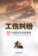 工伤纠纷:50个法庭诉讼实战策略/大众法律顾问系列